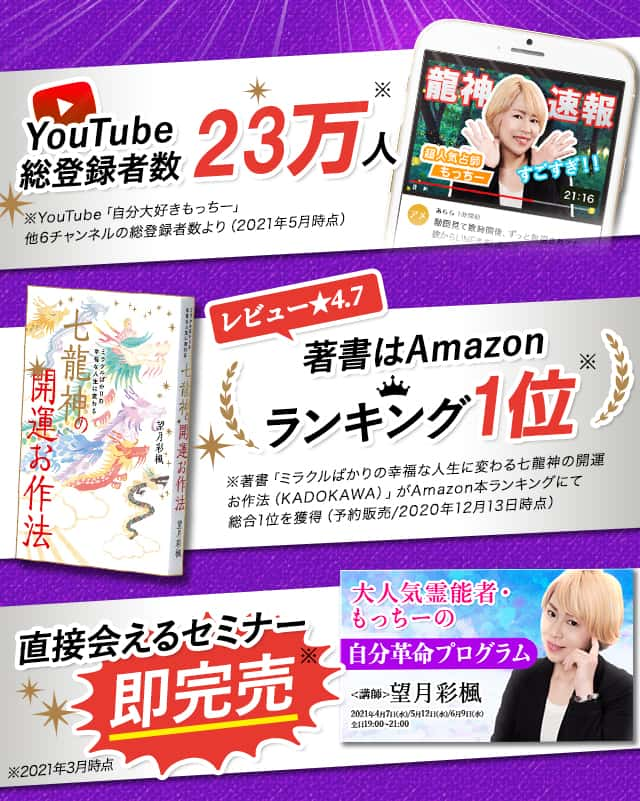 YouTube総登録者数23万人レビュー★4.7著書はAmazonランキング1位直接会えるセミナー即完売